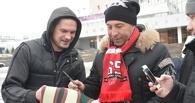 Фанаты ждали несколько часов автографов Сушинского, Власака и Патеры