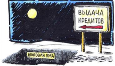 Омичи остаются должны банкам 11,5 миллиардов рублей кредитов