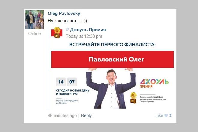 Омичи борются за 100 тысяч рублей Джоуль Премии