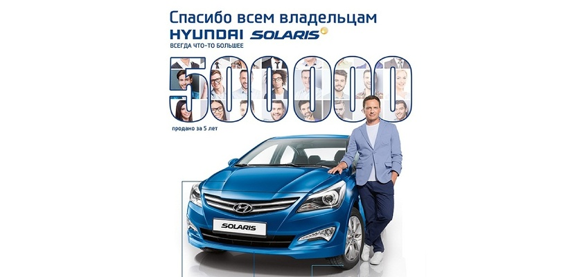 Всем владельцам Solaris в Омске приготовили подарки