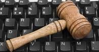 В Омске оштрафовали учреждение при мэрии за сокрытие информации о торгах