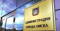 Имя нового главы депимущества мэрии Омска станет известно до Нового года