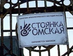 В Омске у Ленинградского моста нашли артефакт, датированный 2 тыс. лет до н.э.