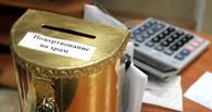 В Омске собирают деньги, чтобы оплатить долги храма