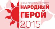 Сегодня станут известны имена победителей I региональной премии «Народный герой»
