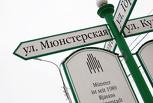 Придумали: в Омске появятся новые улицы с «уютными» названиями