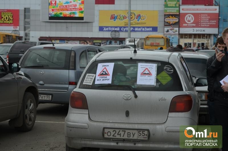 В Омске прошел автопробег против ям на дорогах