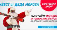 Квест от Деда Мороза в ЛОКО-Банке