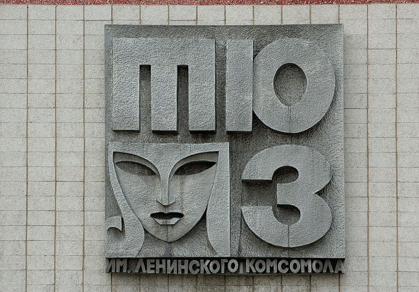 Омский ТЮЗ проведет джазовый опен-эйр под «живые» трейлеры