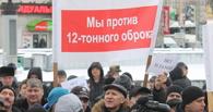 Пикет в Омске: дальнобойщики ополчились против Ротенберга