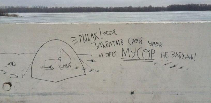 В Омске бороться с мусором начали при помощи граффити