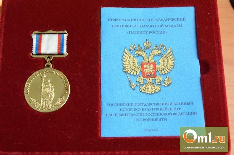 Омичам вручили медали «Патриот России»