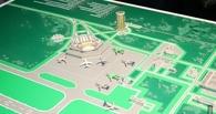 Строительство омского аэропорта «Федоровка» будет стоить 14 млрд рублей