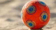 В Омске набирают команды для участия в турнире по пляжному футболу
