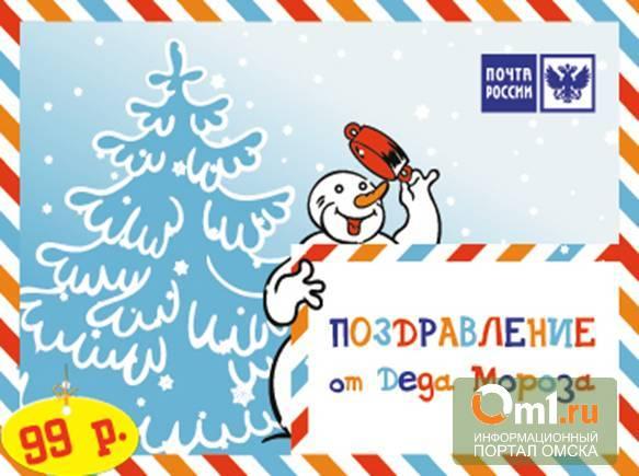 «Почта России» уже предлагает омичам «Поздравления от Деда Мороза»