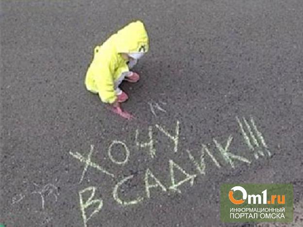 В Омске в этом году в детский сад дополнительно устроят 3 675 детей