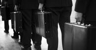 Страховщики и управленцы персоналом боятся сокращений