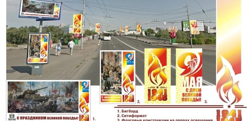 Представлена концепция украшения Омска к 9 Мая