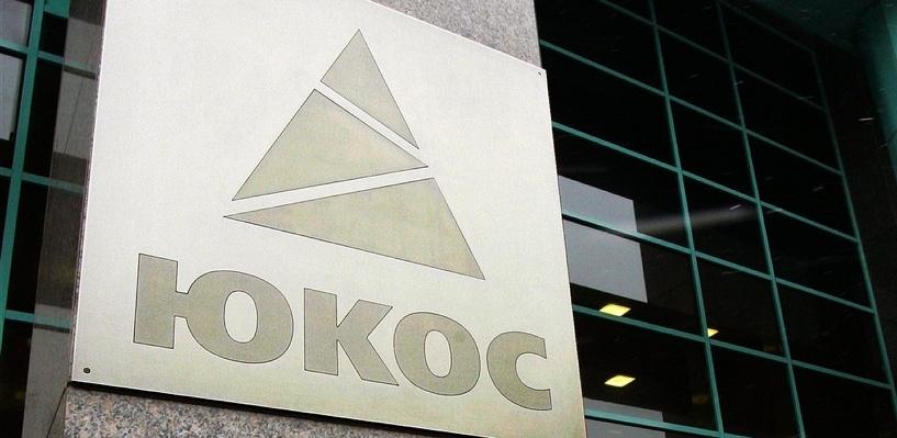 Апелляционный суд Стокгольма встал на сторону России в споре по ЮКОСу