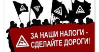 В Омске согласован митинг против убитых дорог и возложение «трофеев»