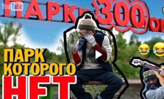 Ролик омских пранкеров про «парк, которого нет», оценили в Москве на 100 тысяч рублей