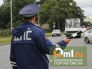 Омская ГИБДД проведет рейд по выявлению неплательщиков автоштрафов