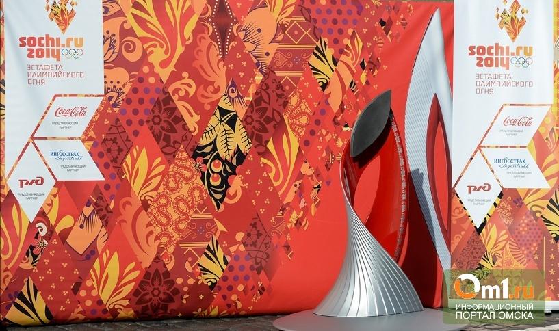 К 12 сентября в Омске установят Чашу Олимпийского огня