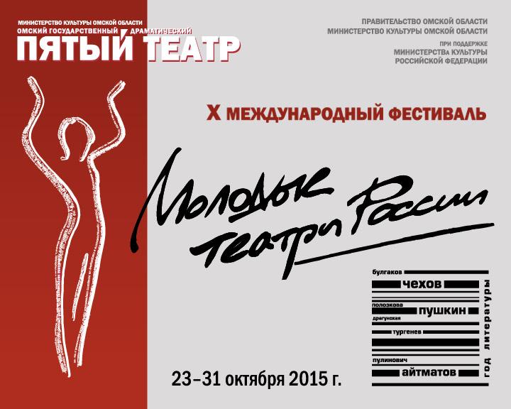 «Пятый театр» готовится к фестивалю «Молодые театры России»