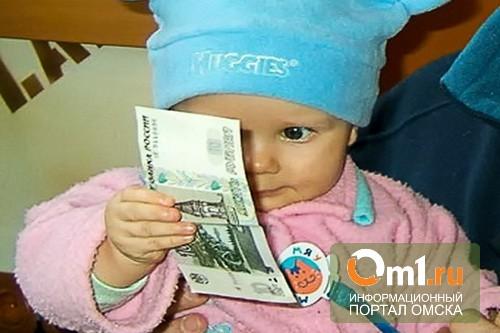 За третьего ребенка жителям Омской области будут платить больше