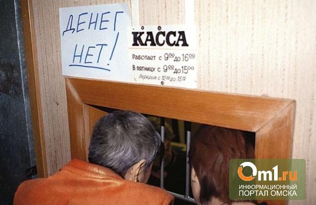 Омских работодателей-должников вызвали для объяснений в мэрию