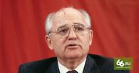 Михаил Горбачев: «К охлаждению отношений между Западом и Россией привела заносчивость Вашингтона»
