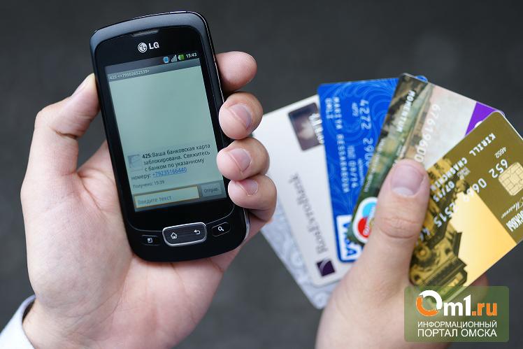 Жительницу Омской области обманули SMS-мошенники из Самары
