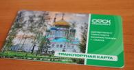 До конца мая точки продаж новых проездных будут открыты по всему Омску