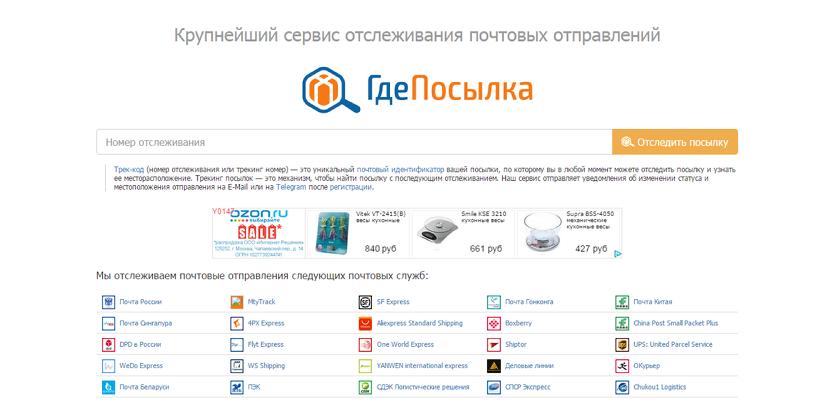 Трекинг: отслеживаем почтовые отправления через сервис GdePosylka