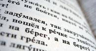 Пожилая француженка переехала в Омск, чтобы выучить русский язык