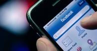 Искусственный интеллект защитит пользователей Facebook от дурной славы в интернете