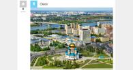Омск занял восьмое место в рейтинге добрых городов