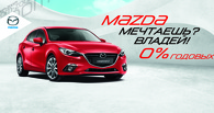 Mazda Кредит. 0% годовых!