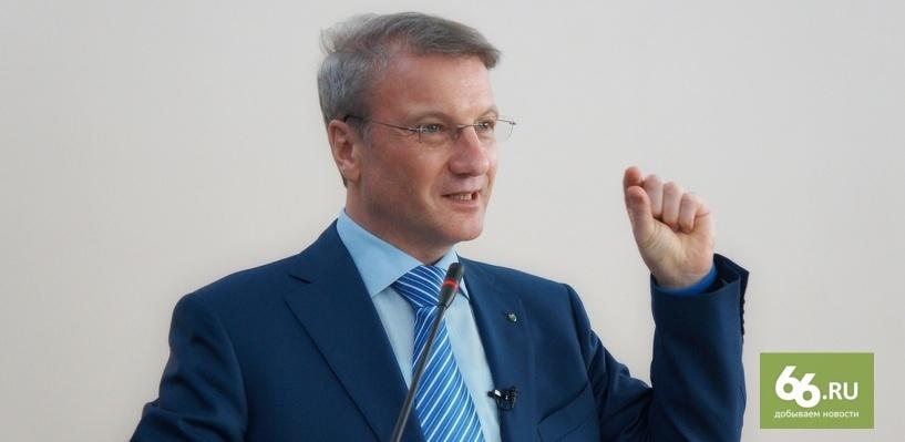 Герман Греф назвал три главные проблемы экономики России