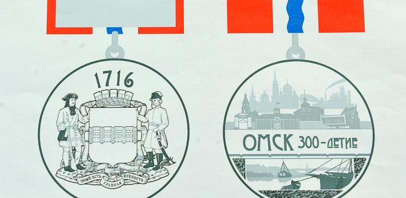 Губернатор учредил медаль «Омск.300-летие» (фото)
