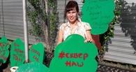 Протесты не помогли: у ДК «Химик» начали вырубать деревья
