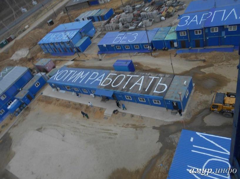 «Спаси рабочих!» Строители космодрома «Восточный» написали на крышах письмо Путину