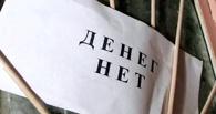 Глава Ленинского округа Владимир Стрельцов забывал о зарплате своим подчиненным