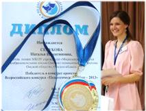 Учитель из Омской области обошла коллег в конкурсе «Педагогический дебют»