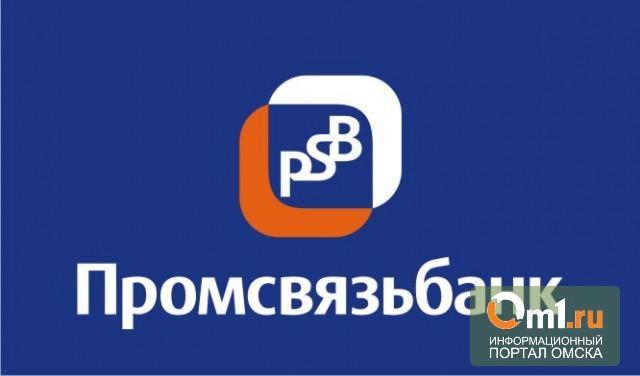 Индивидуальные ставки для МСБ по программе «Кредит-Инвест» Промсвязьбанка