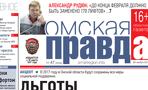 Сумароков заявил, что «Омская правда» не будет ликвидироваться