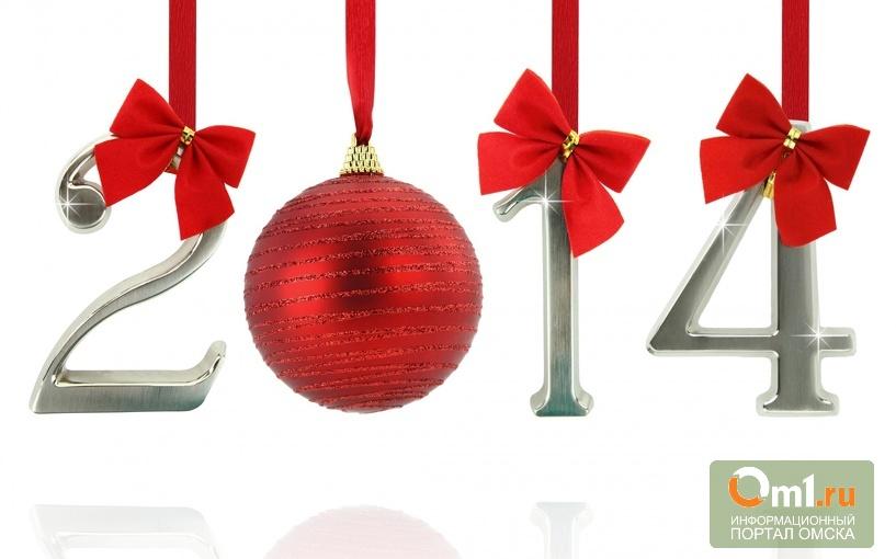 Омичи могут узнать расписание новогодних праздников на интерактивной карте