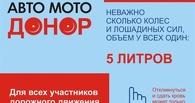 В Омске проходит всероссийская акция «Авто-МотоДонор»