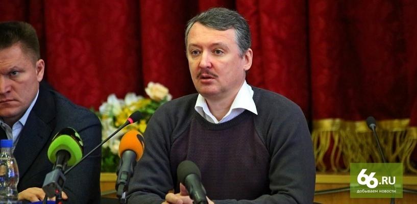 Третья сила: глава «Новороссии» Игорь Стрелков будет одновременно бороться и с Путиным, и с оппозицией