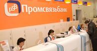 Личный финансовый помощник от Промсвязьбанка – сервис «Умные деньги»